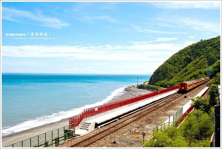 太麻里旅遊︱東台灣最美麗的南迴鐵路車站~多良車站