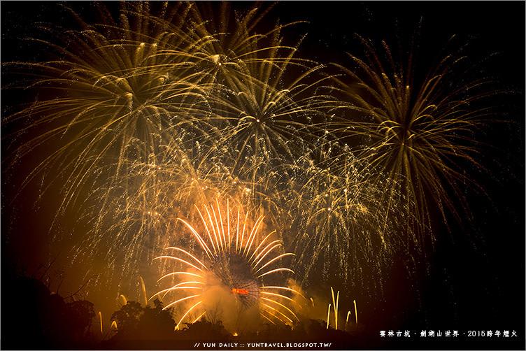 跨年煙火秀︱瘋狂的2015跨年煙火.劍湖山世界 & 賣肝的元旦日出.塔塔加曙光