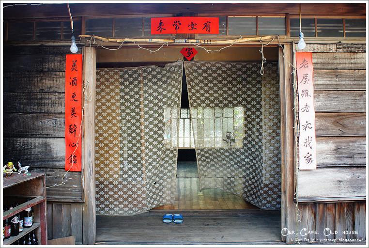 玉里旅遊︱後山老房子、老味道.Our cafe.Old house