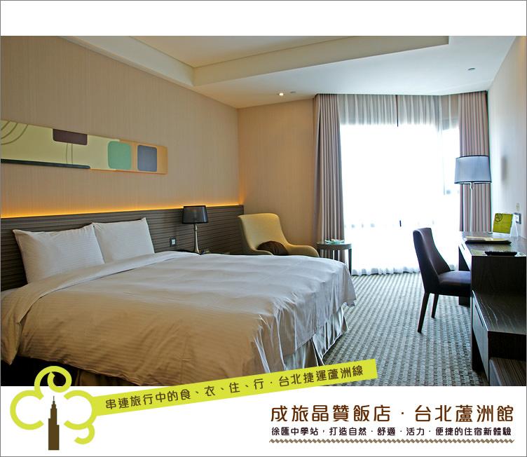 住宿︱台北蘆洲線.成旅晶贊飯店,輕鬆串連旅行中的食、衣、住、行.房間篇