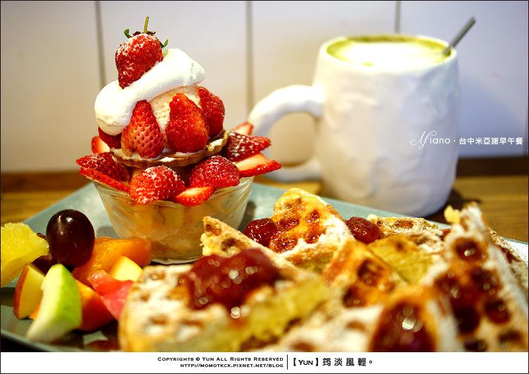 食記︱台中.季節限定的幸福滋味~米亞諾.草莓塔鬆餅