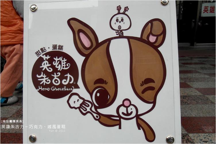 南投市伴手禮︱英雄朱古力~巧克力.戚風蛋糕.巷弄內的手作甜點
