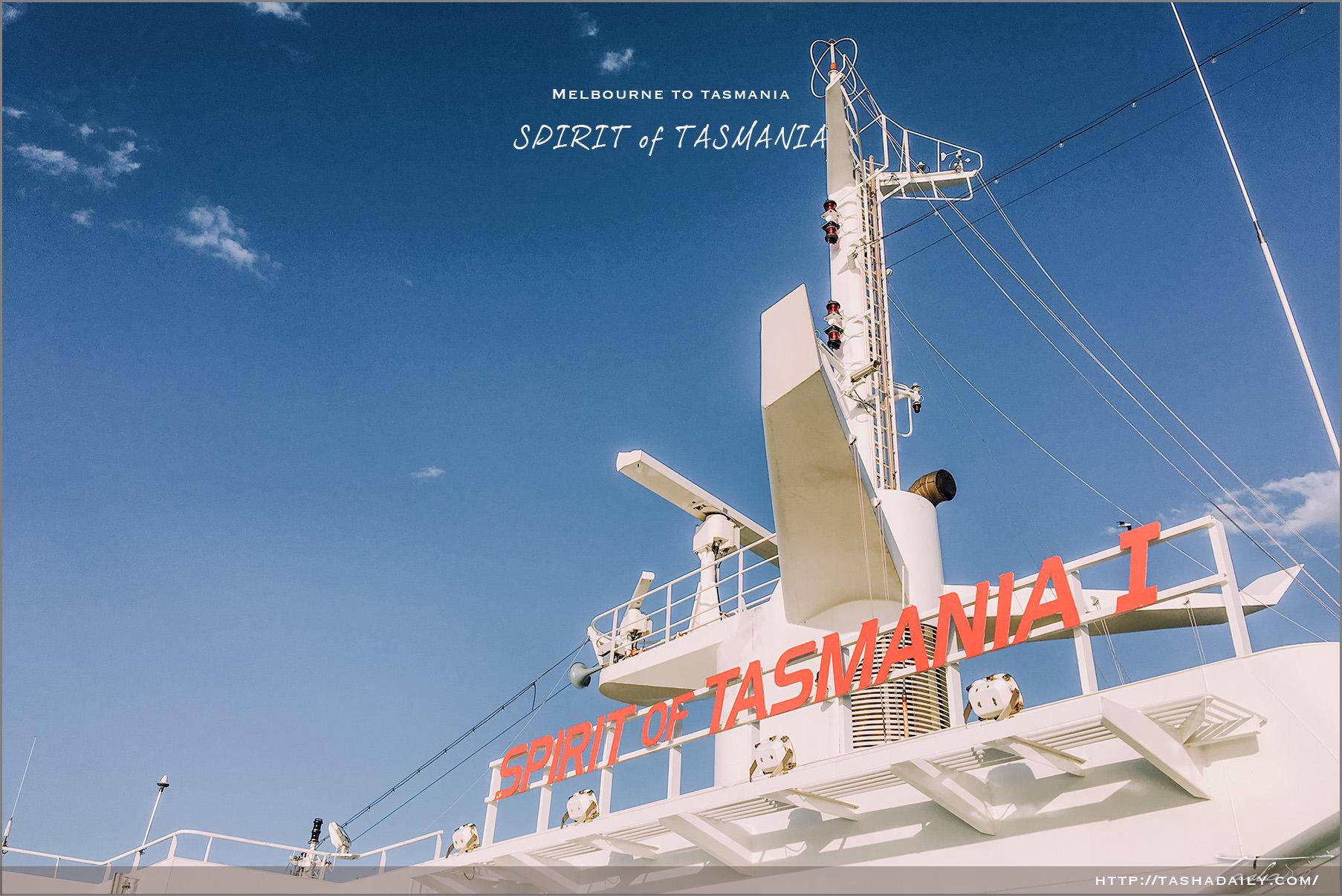 墨爾本到塔斯交通︱SPIRIT of TASMANIA.精神號~往來墨爾本與塔斯的海上交通