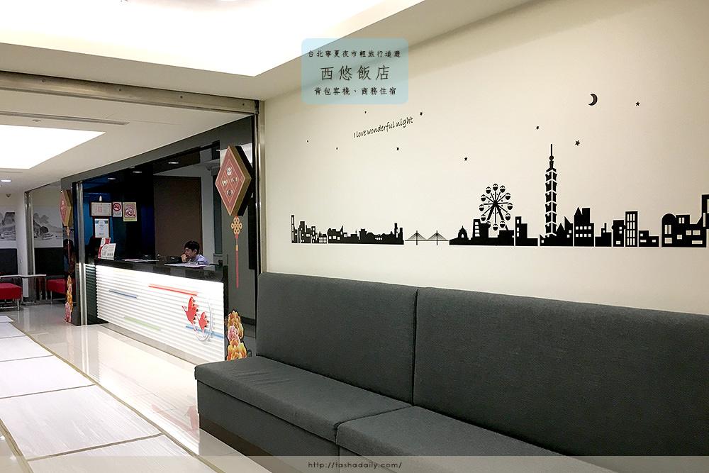 台北住宿︱西悠飯店.輕旅行平價住宿、交通方便設備齊全