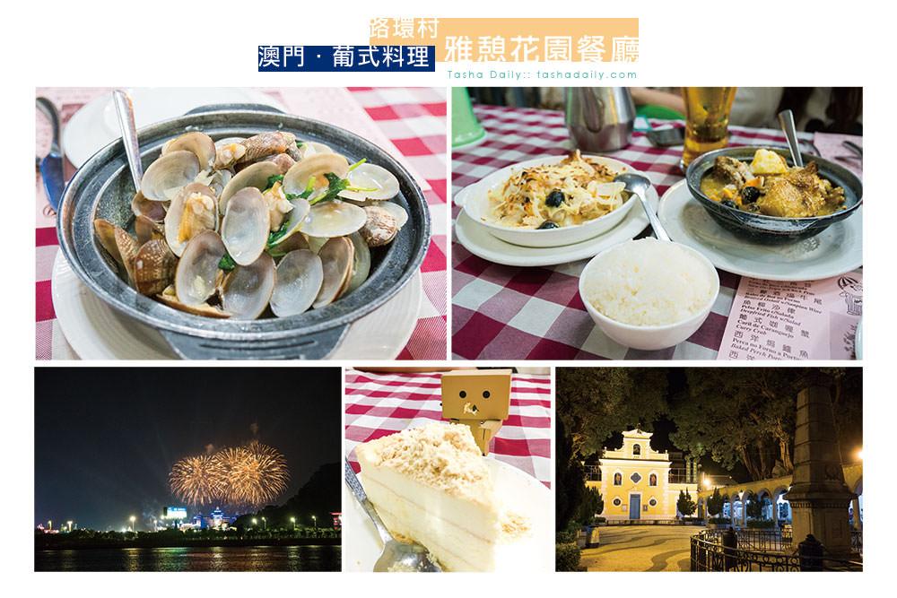 澳門美食︱雅憩花園餐廳.在路環村吃著路邊的美味葡式料理