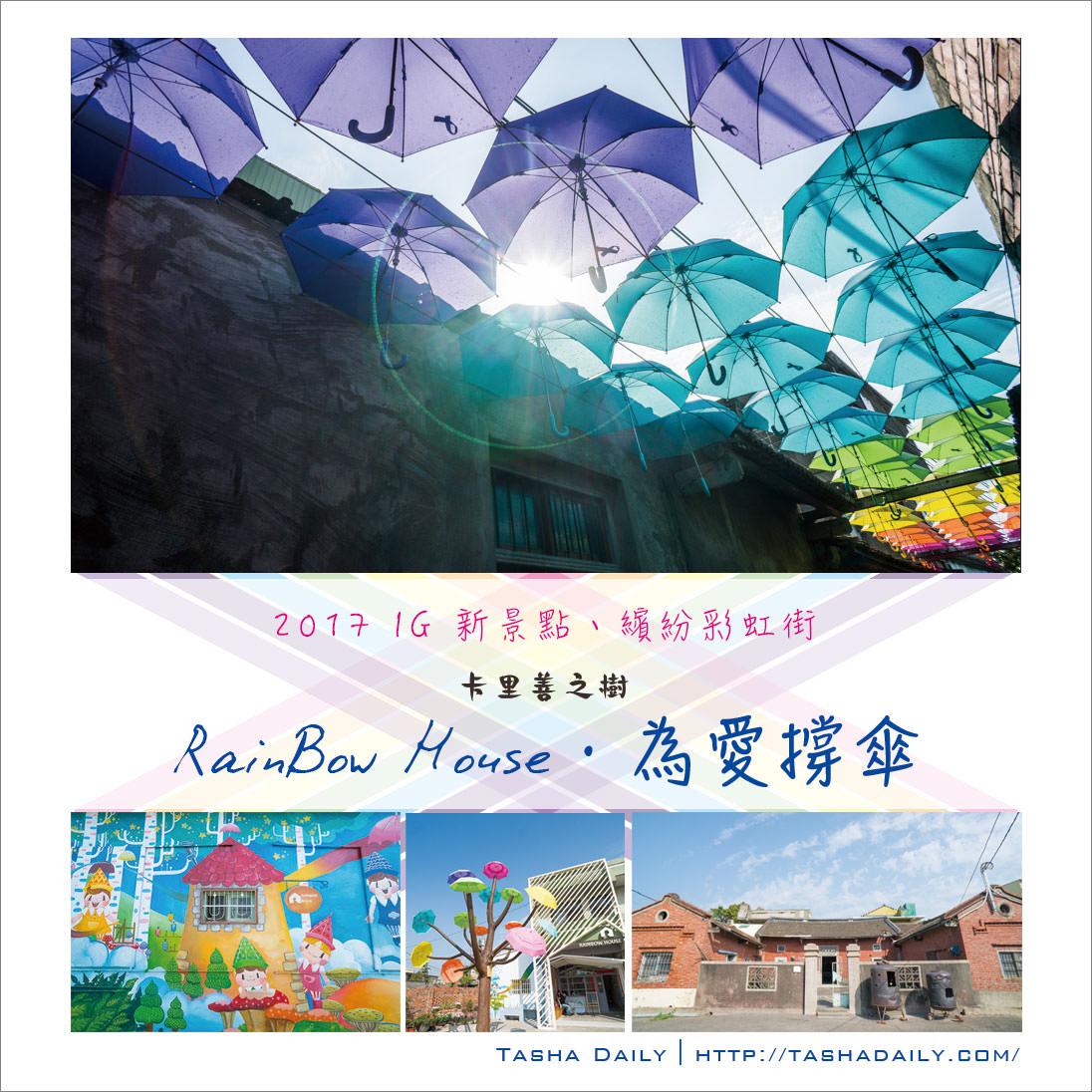 彰化旅遊︱和美鎮 卡里善之樹 Rainbow House.繽紛彩虹傘、產業傳承的技藝