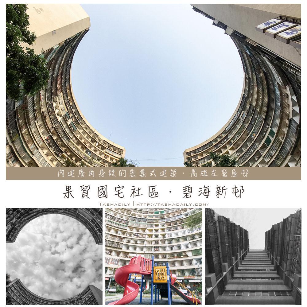 高雄旅遊︱左營區 果貿國宅社區.內建魚眼模式的台灣密集屋邨建築