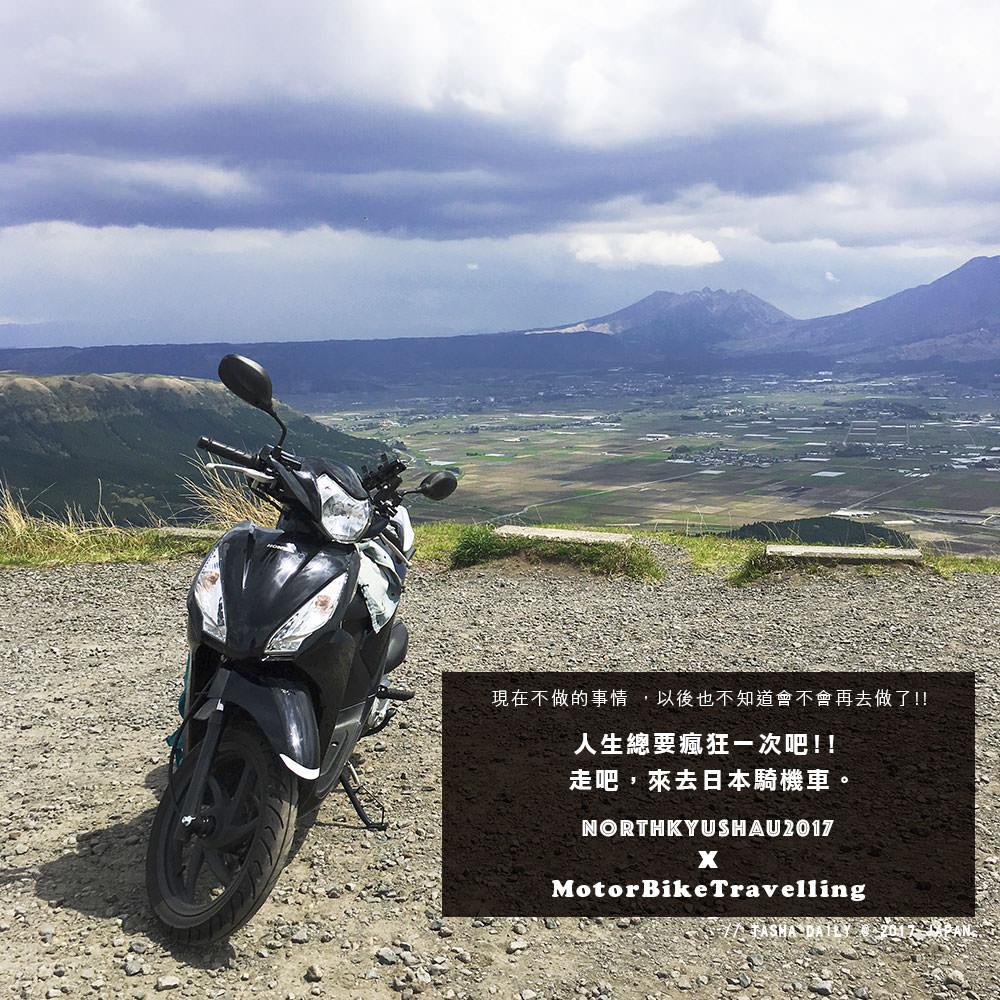 北九州自由行︱北九州機車自駕旅.行程規劃 \ 景點分享 \ 日本騎車心得