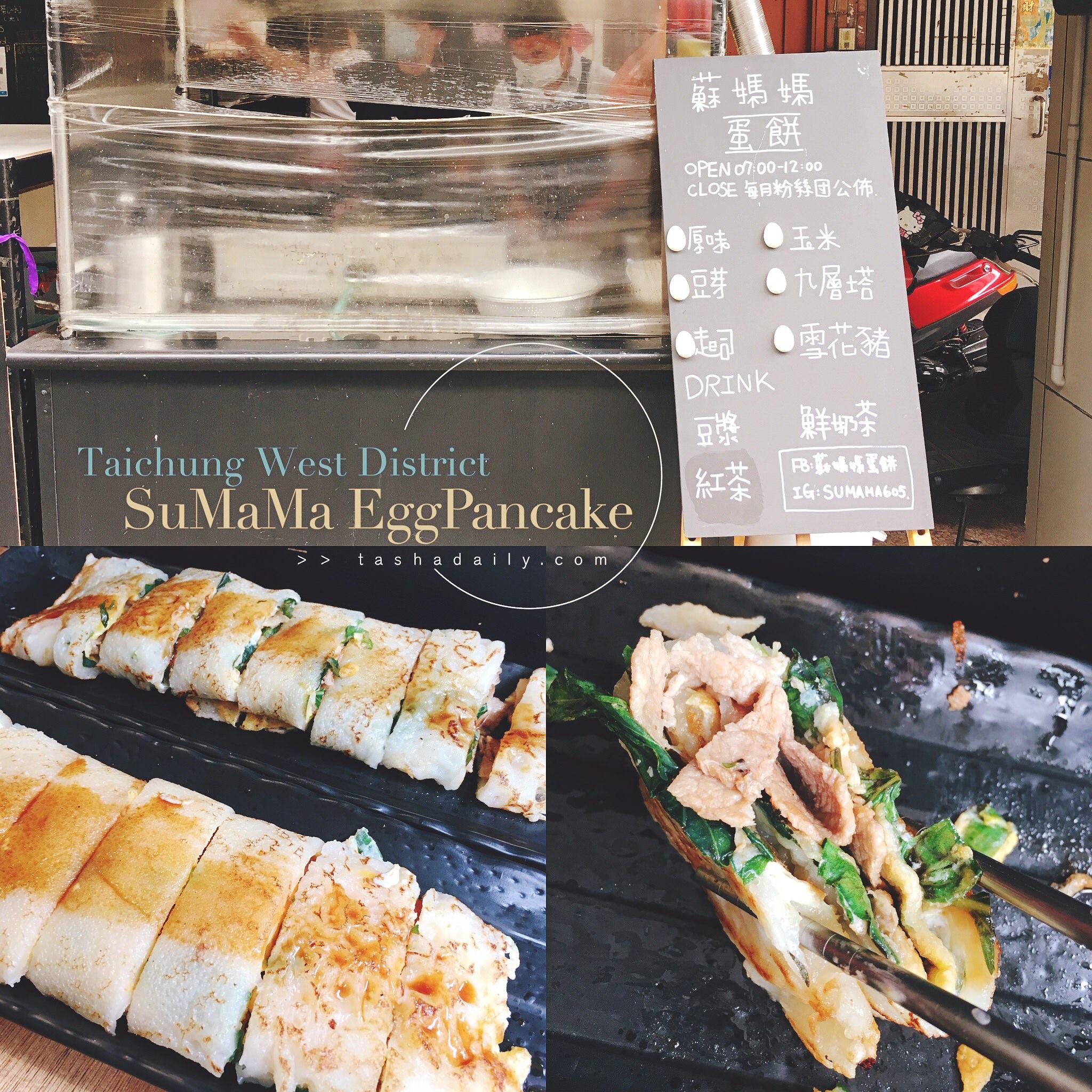 台中西區美食︱蘇媽媽蛋餅.不賣招牌、但每份蛋餅也太料多實在