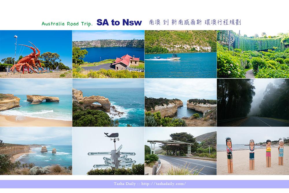 環澳規劃︱ 從南澳到新南威爾斯SA to NSW環澳行程規劃、路線安排