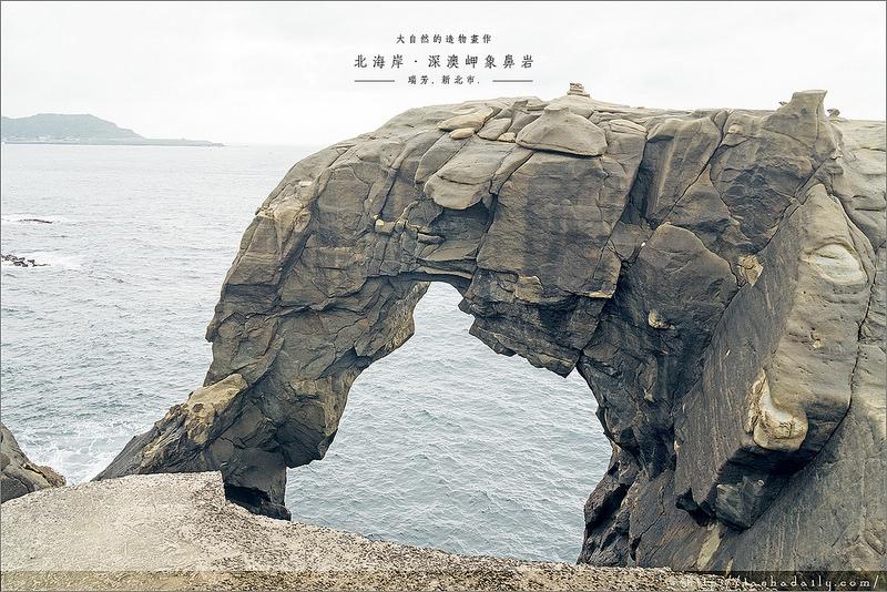 東北角旅遊︱深澳岬角象鼻岩.大自然的動物園