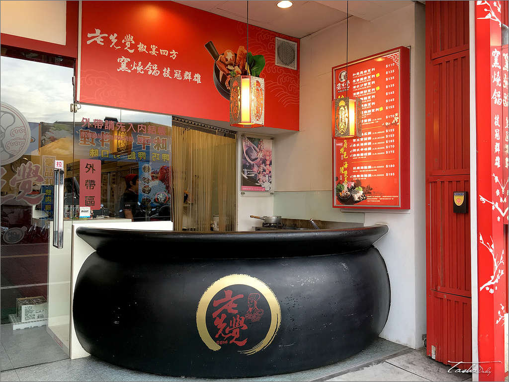 南投市美食 ︱老先覺.麻辣窯燒鍋~料多實在、新鮮美味~一人一鍋超滿足(已歇業)