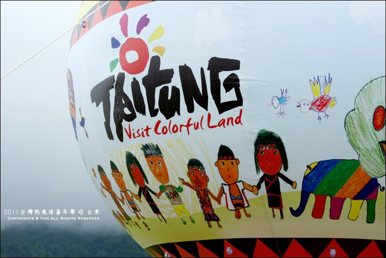 旅行︱台東鹿野.2011台灣國際熱氣球嘉年華 @ 鹿野高台 (圖.超級多)