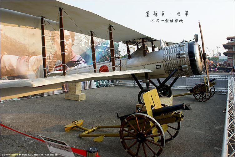 乙式一型偵察機