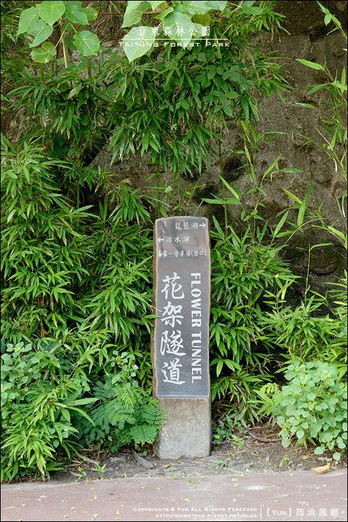 台東森林公園 007.jpg