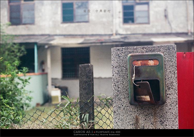 底片︱Canon AE-1P 第三章~慢遊.秋日中興新村