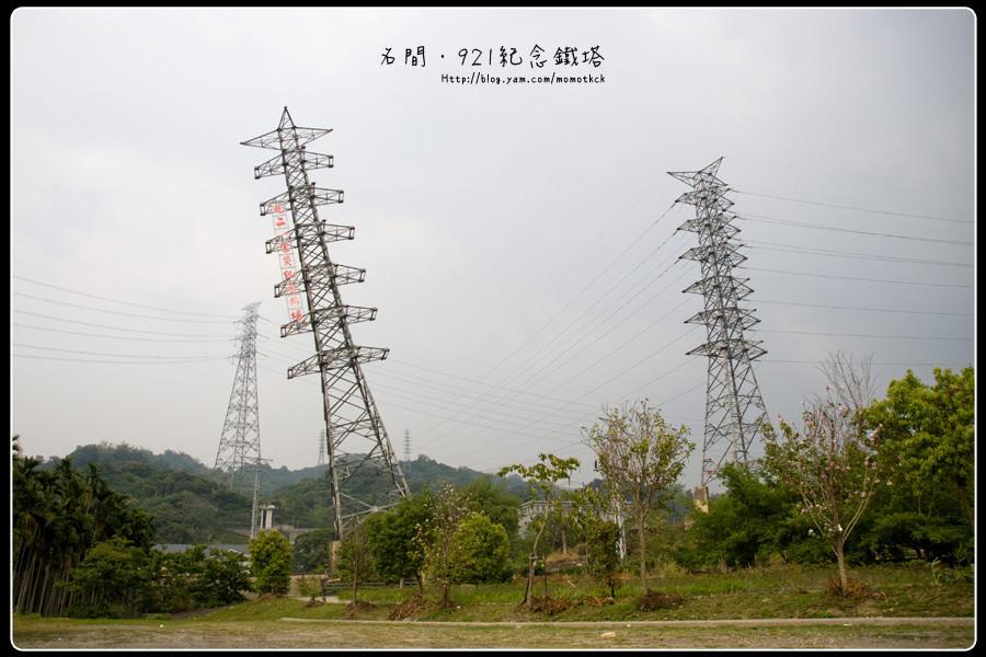 名間旅遊︱九二一震災紀念斜塔.記錄當下的大自然變化